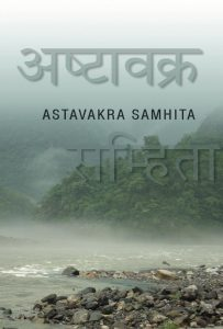 Astavakra Samhita Cover for Kindle